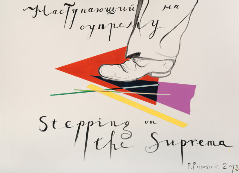 Pavel Pepperstein – Stepping on the Suprema, 2015. Acrylique sur toile, 90x120 cm © P. Pepperstein / Courtesy P. Pepperstein & Kewenig, Berlin/Palma